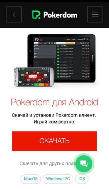 pokerdom mobile скачать