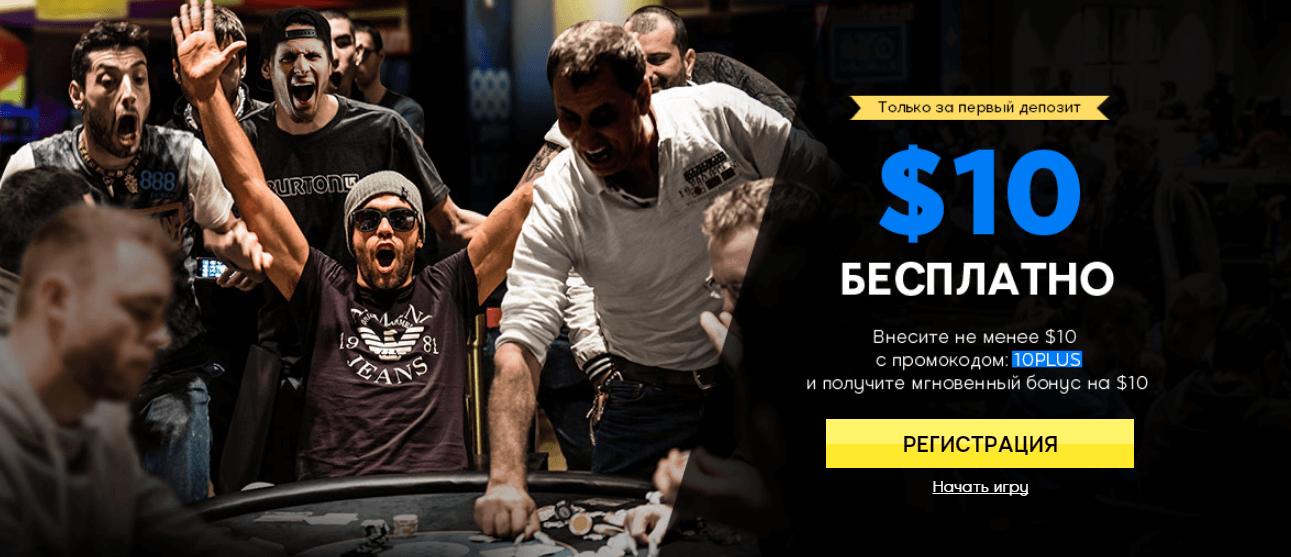 888 покер акции