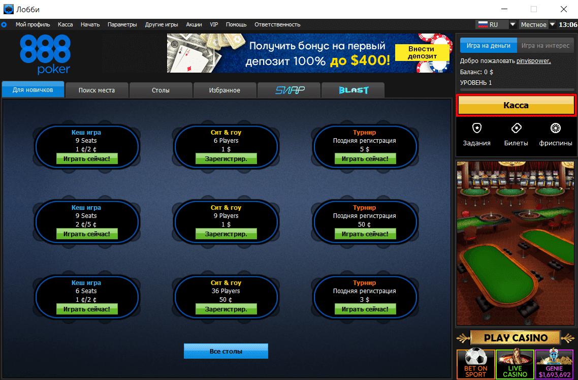касса покерного рума 888poker