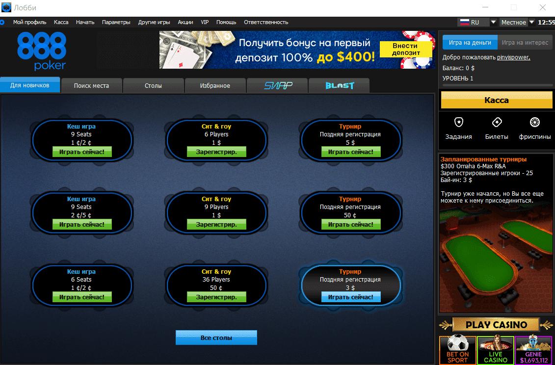 лобби 888покер
