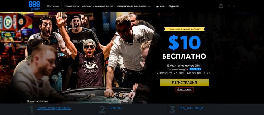 играть в покер в браузере на сайте 888poker