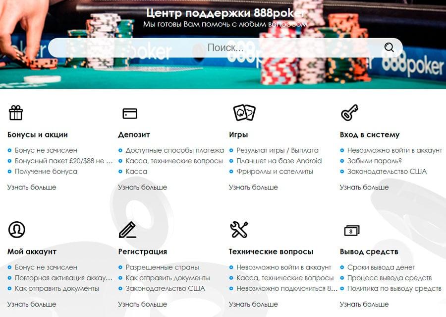 онлайн суппорт 888покер