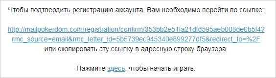 подтверждение адреса электронной почты pokerdom
