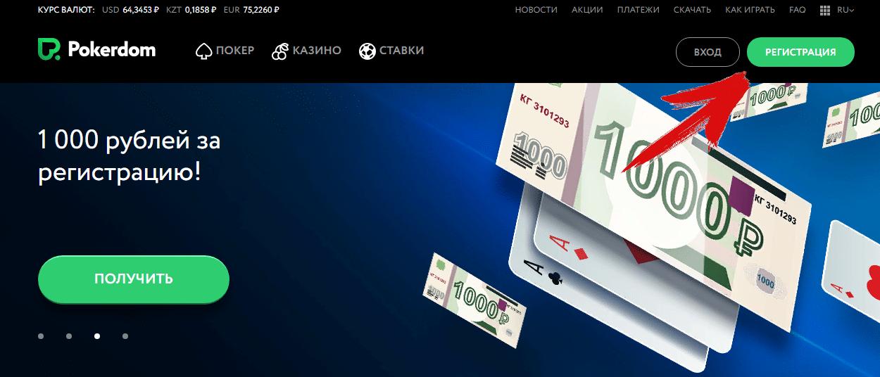 регистрация в покерном руме pokerdom