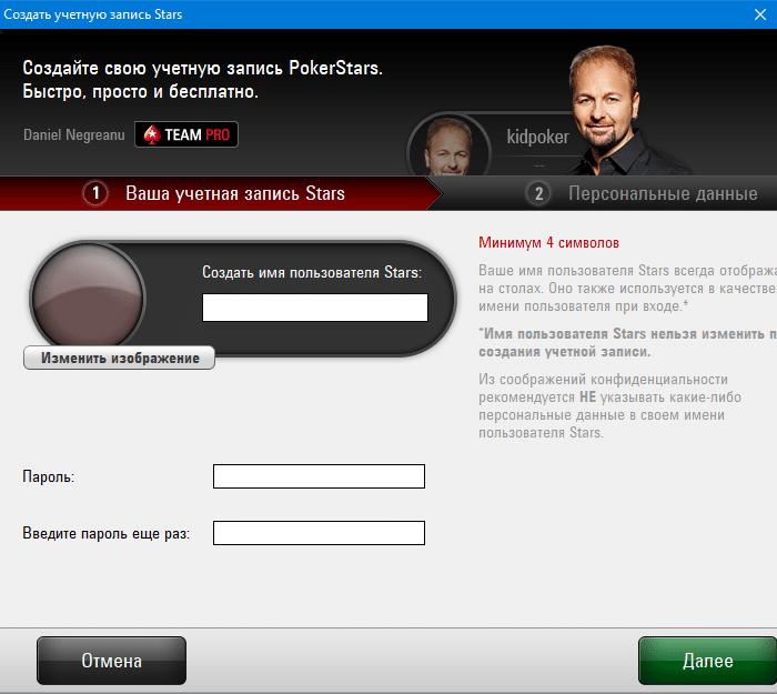 заполнение формы регистрации pokerstars