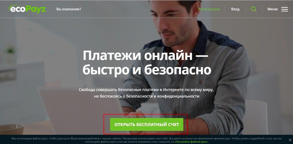 открыть бесплатный счет qcoPayz