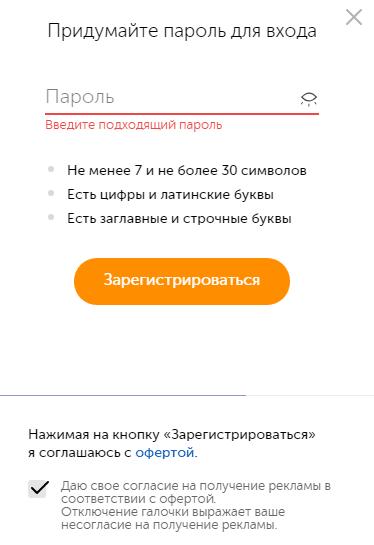 ввод уникального пароля qiwi
