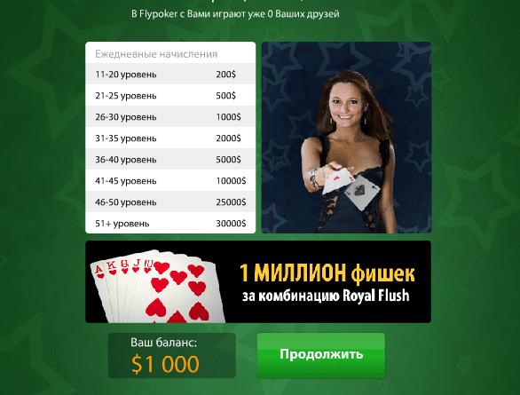 Система баллов Fly poker