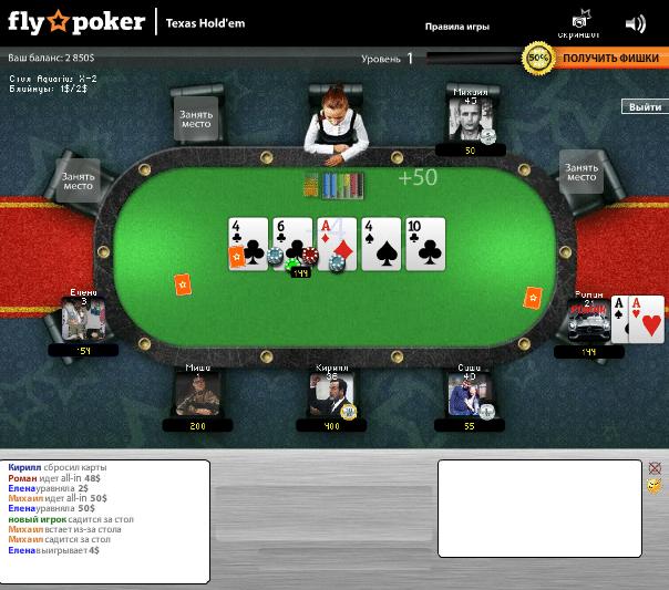Интерфейс fly poker