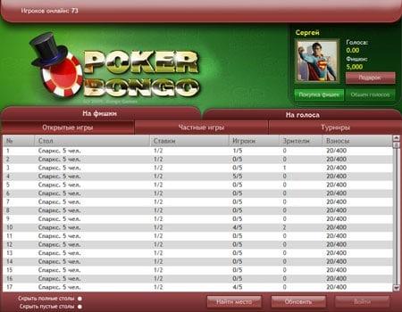 Пригласить друзей в Bongo Poker