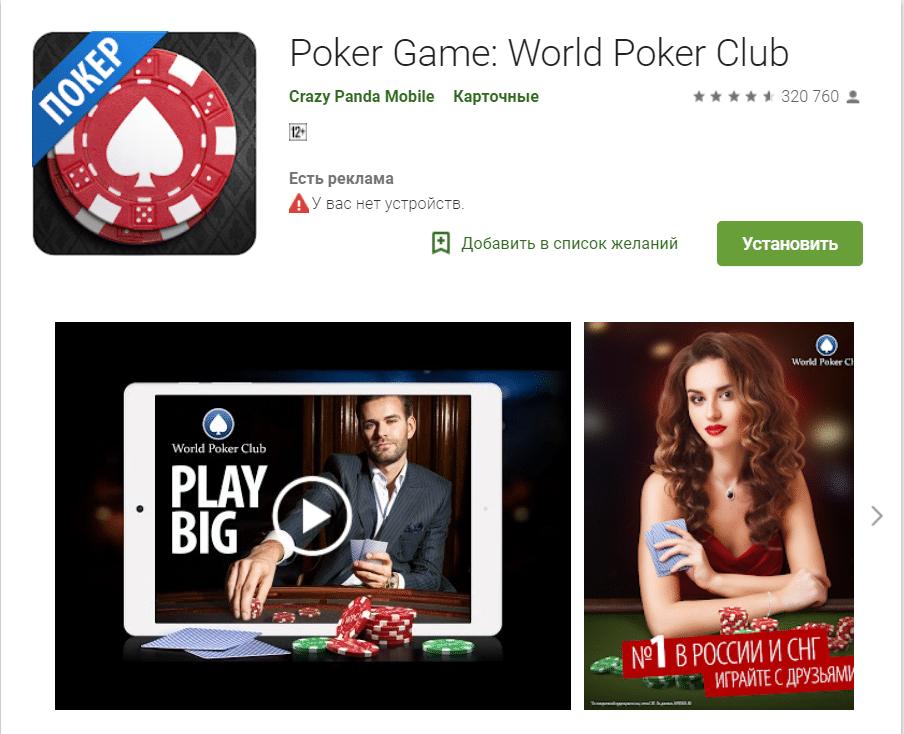 как скачать World Poker club