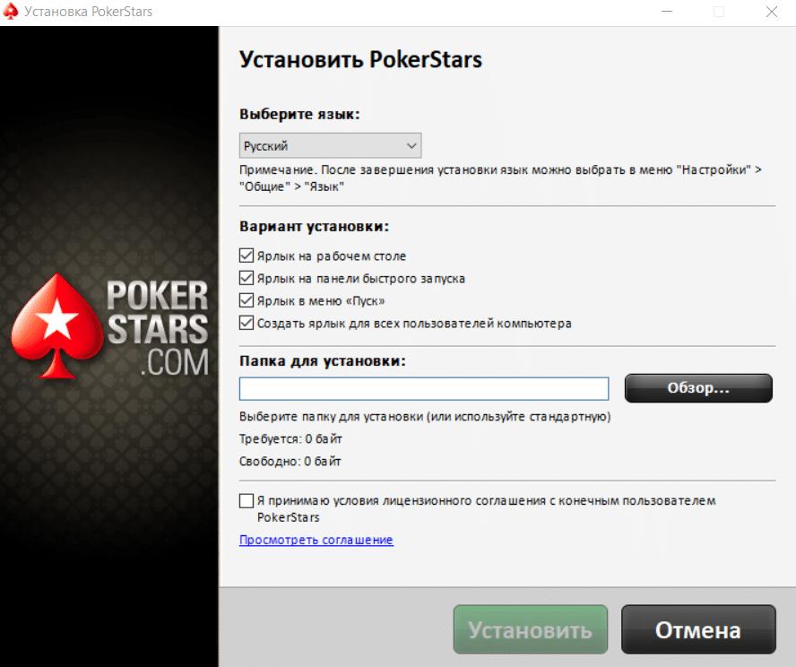 Путь установки клиента покерного рума Pokerstars