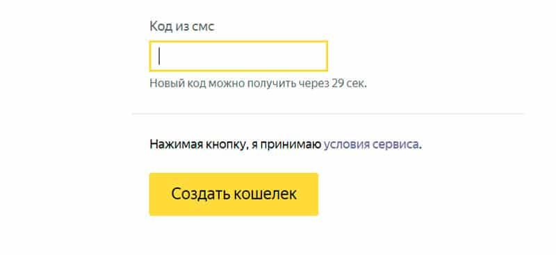 ввести код из смс для регистрации кошелька яндекс