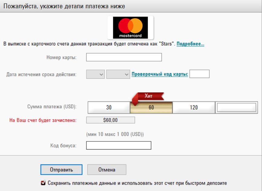 депозит в покерном руме с помощью mastercard