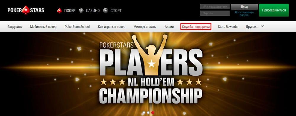 Саппорт на сайте pokerstars