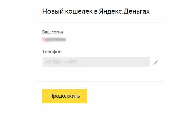 как зарегистрировать кошелек