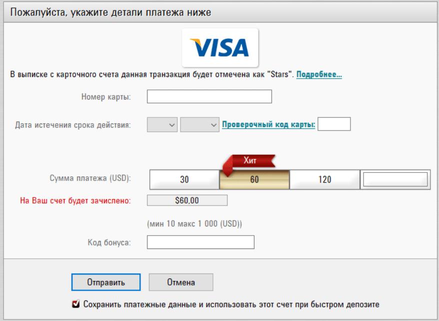 депозит в покерном руме с помощью visa