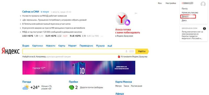 аккаунт яндекс деньги