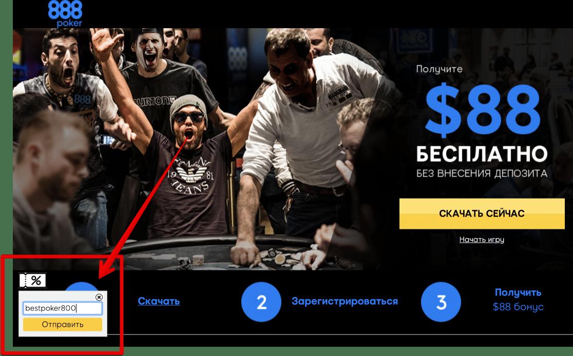 Бонус код на официальном сайте 888Покер