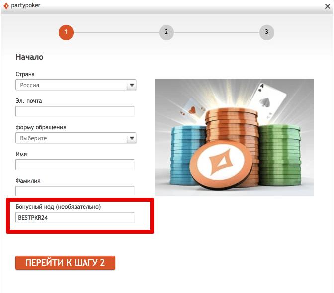 Официальный бонус код ПатиПокер