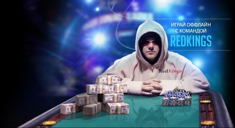 Обзор покерного рума Red Kings