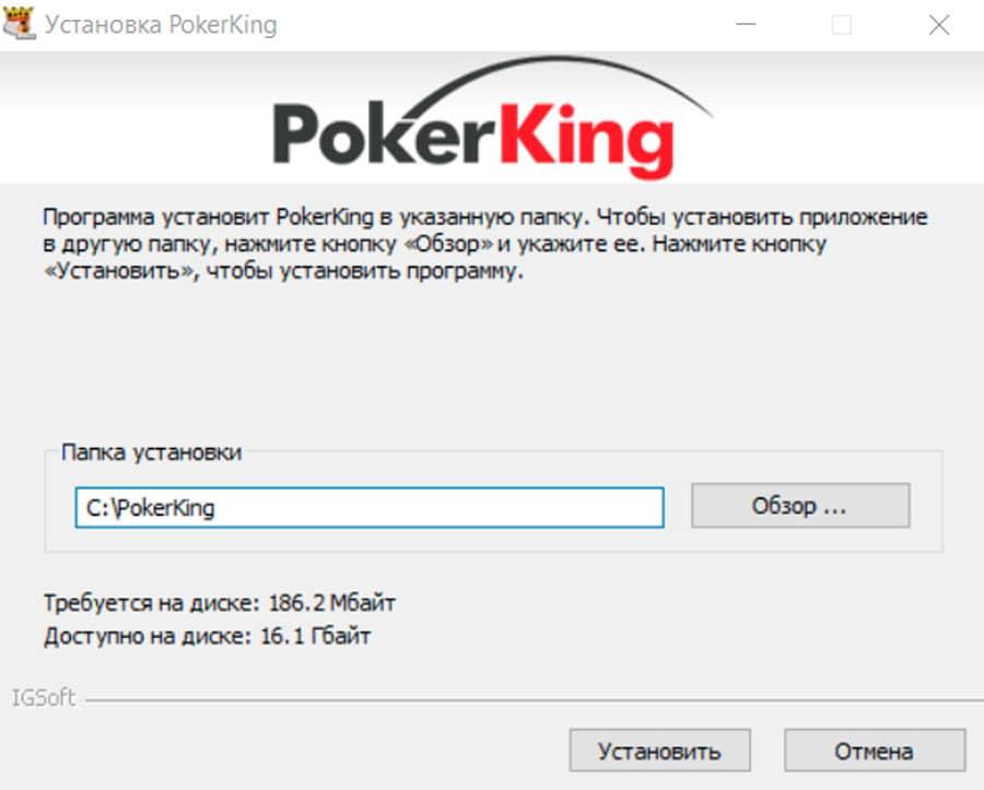 Установка клиента Pokerking