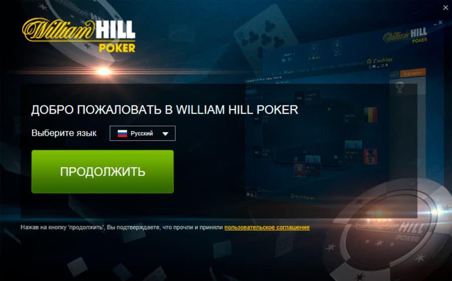 Установка клиента William Hill Poker