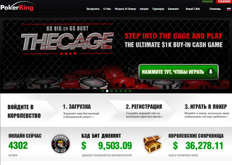 Главная страница Pokerking