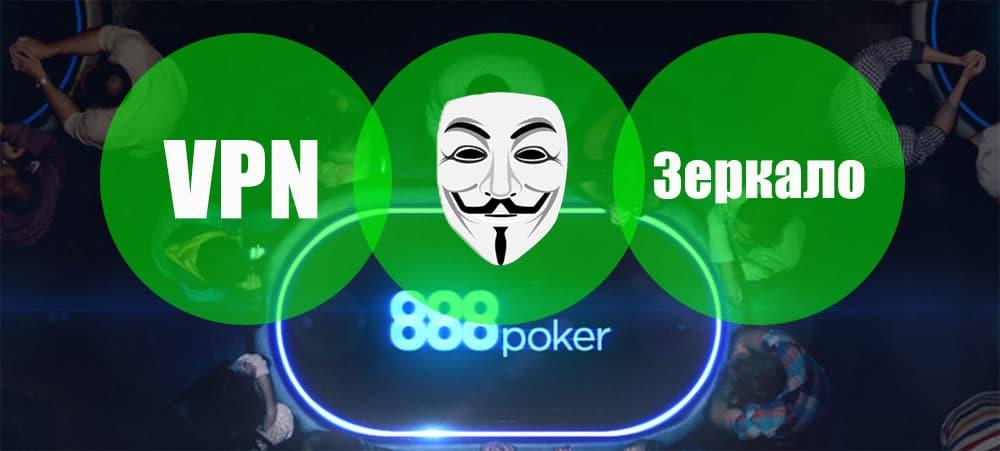888 ставка на покер спорт