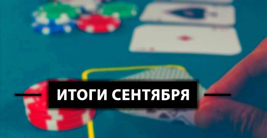 Золотая осень онлайн-покера