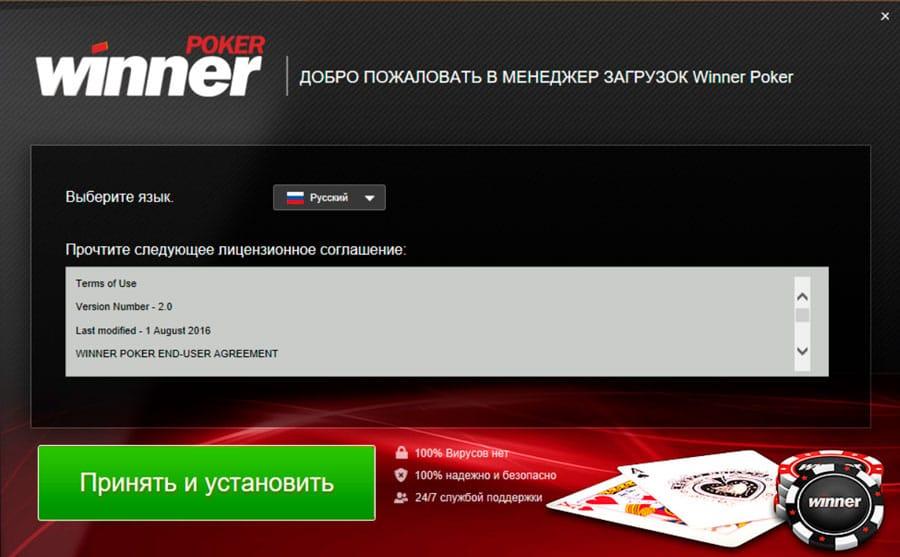 Установить клиент winner poker
