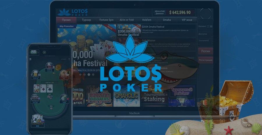 Обзор покерного рума Lotos poker