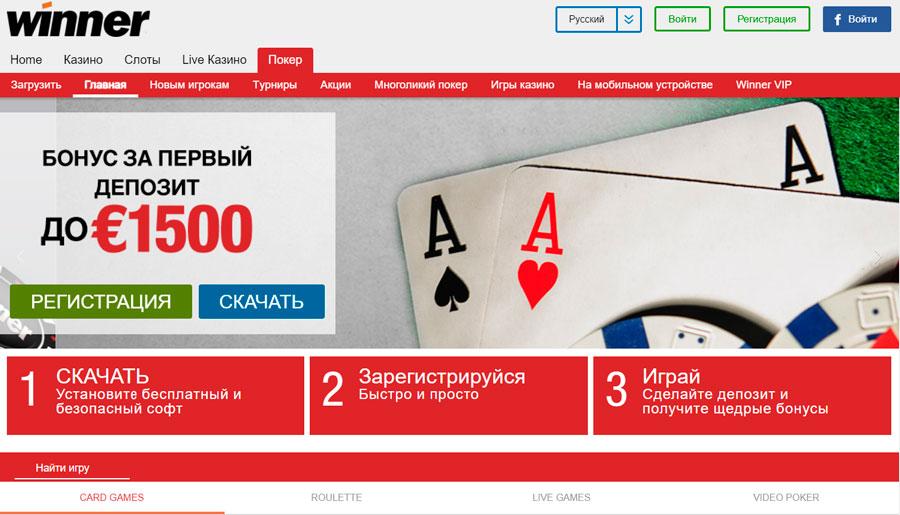 Главная страница сайта winner poker